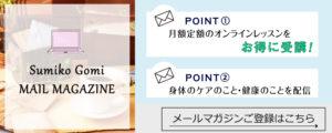 五味澄子のメールマガジンの登録案内