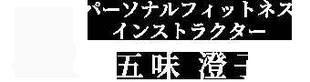 パーソナルフィットネスインストラクター 五味澄子