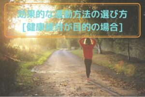 効果的な運動方法の選び方 [身体の引き締めが目的の場合]