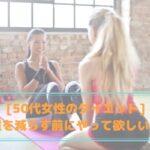 【50代女性のダイエット】体重を減らす前にやって欲しいこと