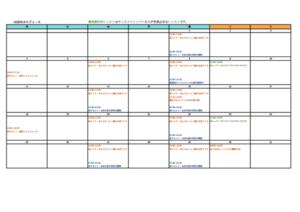 2021.10オンラインレッスンスケジュールカレンダー